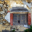Old Rock Wall with Window — Stock Photo