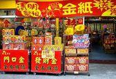 Buddhist Paraphernalia Store — Stock Photo