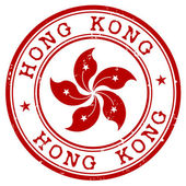 Hong Kong stamp — Stock Vector