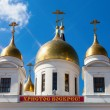 Cupolas of Russian orthodox church against blue sky — Stock Photo #24988953