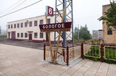 BOLOGOE, RUSSIA - JUNE 30, 2013: View of Rail Terminal in mornin — Stock Photo