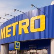 Постер, плакат: METRO Cash and Carry Samara Store