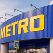 ������, ������: METRO Cash and Carry Samara Store