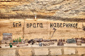 Old Catacombs Odessa — Stock Photo