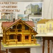 International architectural exhibition Beautiful Houses — Stock Photo