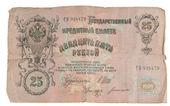 Anrique russian money — Stock Photo