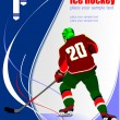 Ice hockey player poster. Vector illustration — Stock Vector #34286609