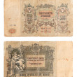 Old Russian money, 150 rouble (1918 year) — Stock Photo