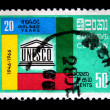 Stock Photo: CEYLON - CIRC1966: stamp printed in Ceylon (present time Sri Lanka) honoring 20 year UNESCO, circ1966
