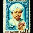 USSR - CIRCA 1975: A postal stamp printed in the USSR which shows Al-Farabi, circa 1975 - Stock Photo