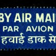 INDIA - CIRCA 1950s: By Air Mail - sticker with the words in English, French and Sanskrit, circa 1950s — Stock Photo #12161256