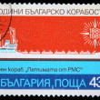 Royalty-Free Stock Photo: BULGARIA - CIRCA 1981: A stamp printed in Bulgaria shows Cargo ship \