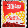 DEMOCRATIC PEOPLES REPUBLIC (DPR) of KOREA -CIRCA 1979: A stamp printed in DPR Korea (North Korea) from propagation series, circa 1979 — Stock Photo