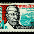 USSR - CIRCA 1965: A stamp printed in the USSR shows Manuk Abeghian, circa 1965 - Stock Photo