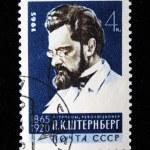 Постер, плакат: USRR CIRCA 1965: A stamp printed in the USSR shows Pavel Shternberg circa 1965
