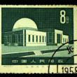 CHIN- CIRC1958: stamp printed in Chinshows planetarium in Beijing, circ1958 — Stock Photo #12169480