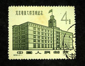CHINA - CIRCA 1959: A stamp printed in China shows Beijing Telegraph, circa 1959 — Stock Photo