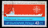 "BULGARIA - CIRCA 1981: A stamp printed in Bulgaria shows Cargo ship ""The five young workers"", one stamp from series, circa 1981 — Stock Photo"