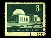 CHINA - CIRCA 1958: A stamp printed in China shows planetarium in Beijing, circa 1958 — Stock Photo