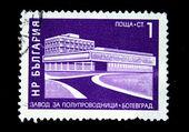 Bułgaria - około 1970: stempel drukowane w bułgarii pokazuje fabrykę półprzewodników w botevgrad, około 1970 — Zdjęcie stockowe