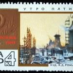 USSR - CIRCA 1967 — Stock Photo #12170897
