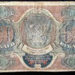 Vintage banknote,Russia. - Stock Photo