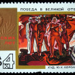 Постер, плакат: USSR CIRCA 1967