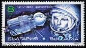 BULGARIA - CIRCA 1990 — Stock Photo
