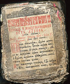 Russian 17th century Psalter — Stock Photo