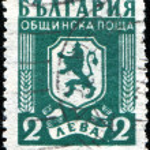 Bulgarian coat of arms — Stock Photo