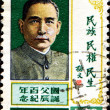 Stock Photo: Dr. Sun Yat-Sen