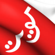 Stock Photo: Flag of Kuwait (1915-1956)