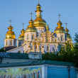 Saint Sophia (Sofievskiy) Cathedral, Kiev, Ukraine — Stock Photo