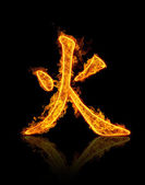 Fire hieroglyph — Stock Photo