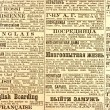 Old russian newspaper — Foto de Stock