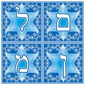 Hebrew letters. Part 4 — 图库矢量图片