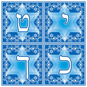 Hebrew letters. Part 3 — Vecteur