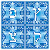 Hebrew letters. Part 6 — 图库矢量图片