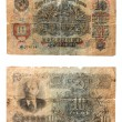 USSR - CIRCA 1937: a banknote of 10 rubles worth, former currenc — Stock Photo