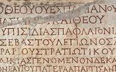 Old greek scriptures in Ephesus Turkey — Stock Photo