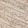 Old arabic scriptures in cemetery — Photo