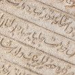 Old arabic scriptures in cemetery — Stock Photo
