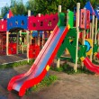 Children playground — Stock Photo #27117299