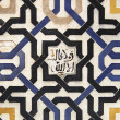 Stock Photo: Old moorish pattern