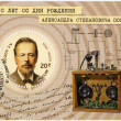RUSSI- 2009: shows 150th Anniversary of Birth of A.S. Popov (1859-1906), physicist, electrical engineer and inventor of radio — Stock Photo #13899269