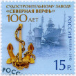 "RUSSIA - 2012: shows The 100th anniversary of shipbuilding plant ""Severnaya Verf"" (Northern Shipyard) — Stock Photo"