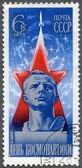 USSR - 1975: shows Yuri A. Gagarin by L. Kerbel, Cosmonauts Day — Stock Photo