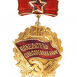 "USSR: ""Victor Socialist Emulation 1973"" badge — Stock Photo #15802189"
