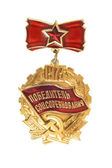 "USSR: ""Victor Socialist Emulation 1973"" badge — Stock Photo"