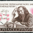Stock fotografie: USSR - 1969: shows D.I. Mendeleev (1834-1907) and Formulwith Author's Corrections
